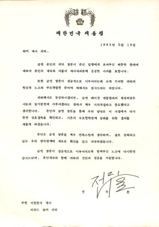 Letter dated May 10, 1985, in Hangul type, with accompanying English translation, from President of the Republic of Korea Chun Doo Hwan to Ambassador Richard L. Walker expressing gratitude for the Walkers' hospitality during the president's stay in the United States.